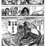 【衝撃】キングダムの信さん、武神ホウケンを倒せる驚愕の理由に涙が止まらないw(画像あり)