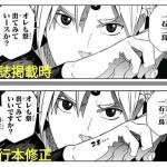 【サムライ8】 単行本3巻で八丸の「いースか?」の口調が修正されコキ…が追加される