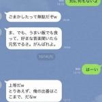 【画像】陽キャのLINE、カッコよすぎるw