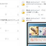 【悲報】グラブルユーザーガチャで54万円費やすも目的の物がでず大爆死・・・・
