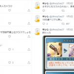 【悲報】グラブルユーザー、ガチャに『54万円』つぎ込むも目的の物が出ず終わる…