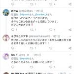 【悲報】京アニ元旦ツイートに「あけましておめでとう」リプが溢れかえる 喪中も分からんの?