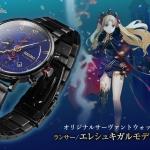 Seiko×FGO コラボレーション「オリジナルサーヴァントウォッチ」第3弾「ランサー/エレシュキガルモデル」が登場 –