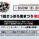 6ディビジョンのリーダーの雪像が登場!『ヒプマイ』「HYPNOSIS MICROPHONE × SNOW FES 2020」として第71回さっぽろ雪まつりに出展決定 |