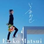 「松井恵理子のにじらじっ!」EDテーマCD「いろあわせ」3月発売