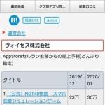 ソシャゲ開発者「日本で人気の女アイドルをソシャゲにしたら売れるやろうな(ニチャァ」⇒結果