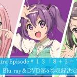 「22/7」Blu-ray&DVD全6巻で発売決定 –