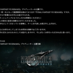 【悲報】FF7リメイク、発売延期…