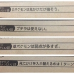 【悲報】人気ポケモン『プテラ』、公式からゴミ扱いされるw(画像あり)