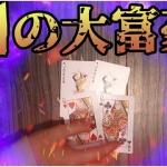 花江夏樹さん、小野賢章さん、江口拓也さんが貴族になりきる!?大富豪・UNOなどカードゲームを楽しむ姿が斬新な実況動画公開 –