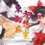 東方Projectの麻雀ゲーム『東方幻想麻雀』発売日が1月30日に決定!