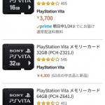 【悲報】生産終了した『PS VITA』のメモリーカード、未だに高すぎる…