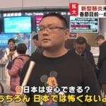 【悲報】中国人さん「武漢から日本に逃げてきました。助かった~。ここなら安心です(マスク外す」