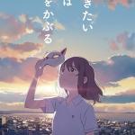 「泣きたい私は猫をかぶる」志田未来×花江夏樹がW主演! 特報&ティザービジュアル公開 |