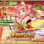 『オオカミ姫』5thAnniversary超感謝祭 開催のお知らせ  