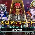 """『ドラゴンクエストX』バージョン5.1""""魔界大戦""""が実施"""