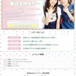 人気女声優さん、茨城へ行く1泊2日バスツアーを78000円で開催w