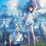 【悲報】「アニメ『天気の子』を見ればいかに日本人が気候危機に無関心か分かる」 海外メディアが煽り始めるwww