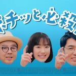 『グラブル ヴァーサス』おぎやはぎと芦田愛菜さん出演のCMが放送