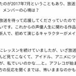 『22/7 (ナナニジ)』主役の子、オンエア前に怯えていた・・・