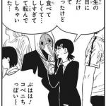【チェンソーマン 56話感想】デンジとパワーちゃん、仲良すぎワロタw