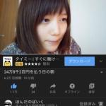 【悲報】本田翼さん、ゲームせずに女受け狙ってメイク動画を投稿してしまう