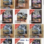 【悲報】「鬼滅の刃」19巻発売で帯にキャラ人気投票の応募券、転売相次ぐ 100枚で約6万円の出品も!
