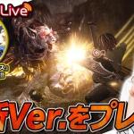 『仁王2』先行プレイや『グラブルVS(GBVS)』RPGモードをお届け! 石田晴香さんと2月6日に配信