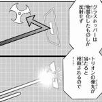 【ワールドトリガー】 グラスホッパーは物質化したものしか反射せずトリオンの弾丸に当たると相殺される