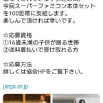 日本レトロゲーム協会が子供たちのためにスーパーファミコンを無料で配布 ユニークな試みだな…!