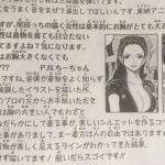 【ワンピース】 尾田栄一郎先生、着物のプロから着方の指摘を受け描き方を修正する
