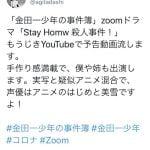 金田一少年シリーズの新企画『金田一少年の事件簿Zoomドラマ STAY HOME殺人事件』の予告がyoutubeに公開