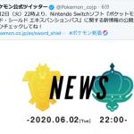 【ポケモン】今日6月2日22時から剣盾エキスパンションパスに関する新情報が公開! 楽しみだな!