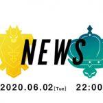【ポケモン】鎧の孤島と冠の雪原の最新情報が公開! 新しいポケモンや追加要素が判明 そして鎧の孤島は6月17日に配信スタート