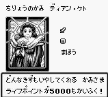 【遊戯王】ゲームの治療の神 ディアン・ケトめっちゃ強い