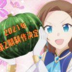 【速報】アニメ『はめふら』の2期制作が決定! 2021年放送決定!
