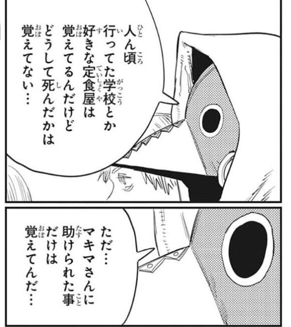 【チェンソーマン】早川アキ先輩本当は姫野先輩に惚れていたのにマキマさんに記憶改変されて忘れていた説ない?