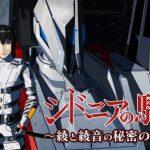 劇場アニメ『シドニアの騎士 あいつむぐほし』2021年公開決定! PVも公開
