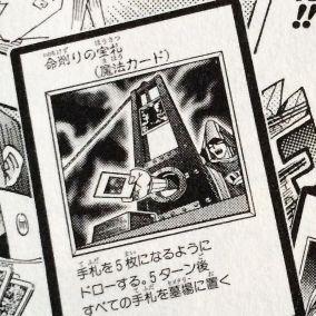 【遊戯王】昔は「強欲な壺」が禁止になってる意味がわからなかった