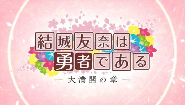 アニメゆゆゆ3期となる『結城友奈は勇者である 大満開の章』のTVアニメ制作が決定!