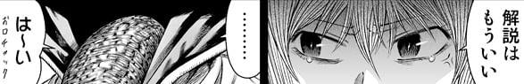 【感想】 ドキュンサーガ 第9話⑤-23・24 まおちゃん敵には苛烈だけど身内には凄い優しい