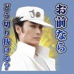 【画像】伊勢谷友介の実写4部承太郎スタンプ、セリフが意味深すぎて売上ランキング1位になる