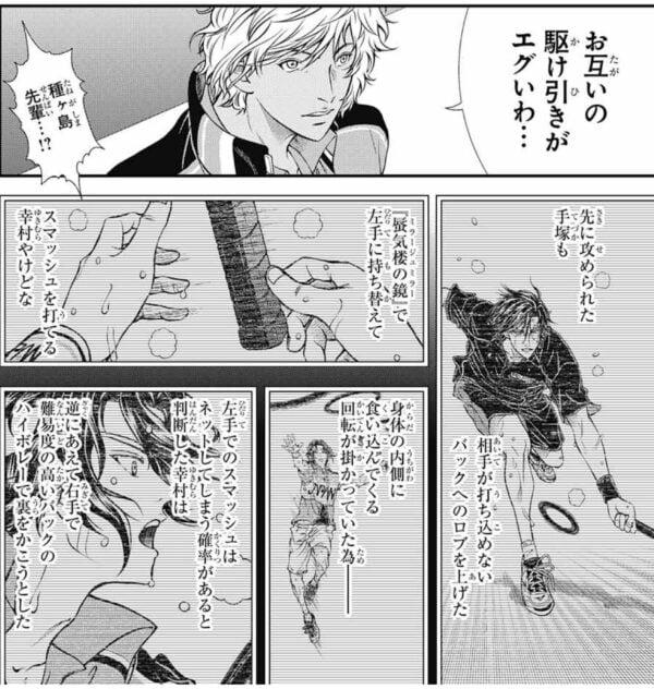 テニス の 王子 様 ネタバレ