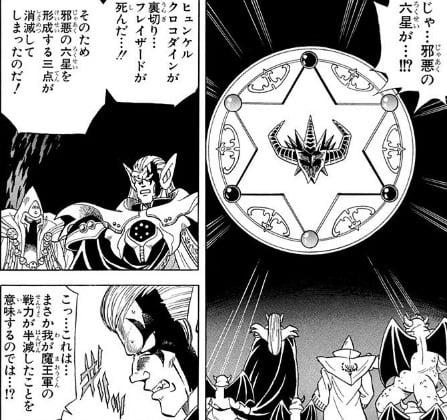 アニメ『ダイの大冒険』、六芒星と十字架のイラストが修正される