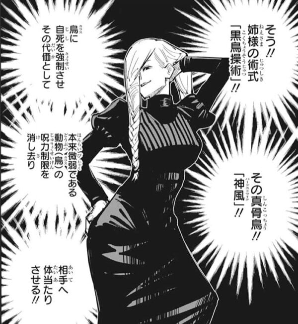 『呪術廻戦』の可愛いキャラといえば誰だと思う?