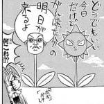 【感想】 ボボボーボ・ボーボボ 123話 アートオブ田中さん一家回!(いつもと比べると)わかりやすかったな!