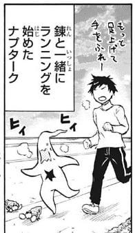 【感想】 破壊神マグちゃん 20話 ダイエット回!太ったマグちゃんナプタくんもかわいいな!【ネタバレ注意】
