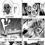 鬼滅の刃が漫画の彼岸島のパクリとバレる マスコミが一斉に取り上げなくなる(画像あり)