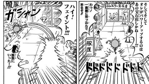 【感想】 ボボボーボ・ボーボボ 127話 決着→移動→修行→新たな敵登場とテンポが早すぎる!