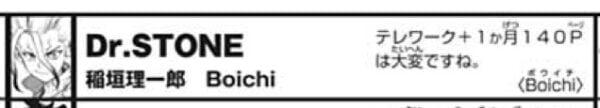 漫画家のBoichi先生、1ヶ月140Pをこなす 人間やめてない?
